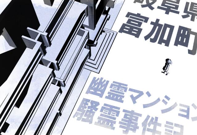 岐阜県富加町の幽霊マンション―町営住宅を襲うポルターガイスト