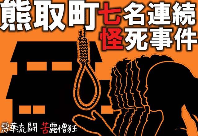 熊取町7人連続怪死事件―初七日に友が呼ぶ