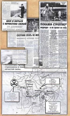 死の谷について報じる新聞記事。