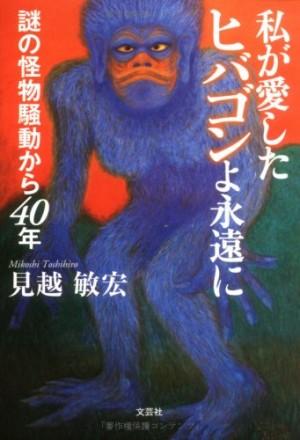 """『私が愛したヒバゴンよ永遠に』から表紙のヒバゴン。書の副題が"""" 謎の怪物騒動から40年""""となっており、西城町類人猿係であった著者による2008年時点での事件の総括と思い出話が収められている。表紙は比婆山温泉に展示されているヒバゴンの油絵。目撃証言を総合して描かれた。画像出典:amazon[/caption]"""