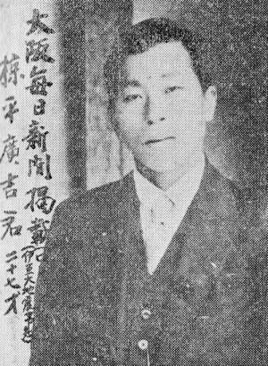 伊豆地震を予知した頃、27歳の椋平青年。写真に『大阪毎日新聞掲載』と書かれているのが見て取れる。毎日は椋平を最初に大きく取り上げ、熱心に取材し続けた新聞だった。そして、ある時を境に手のひらを返した。画像出典:アスアサ四ジジシンアル