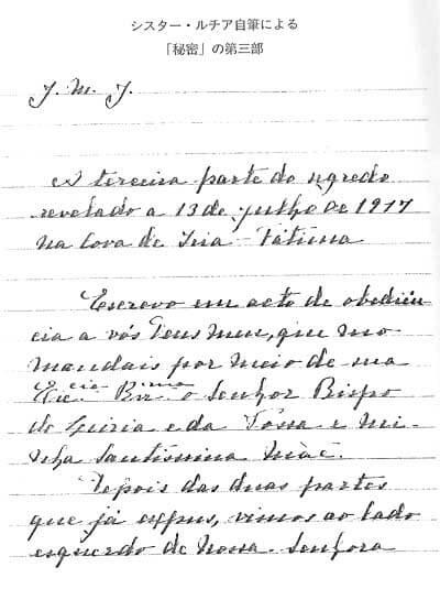 ルシア自身の手で書かれた預言の第三部冒頭。