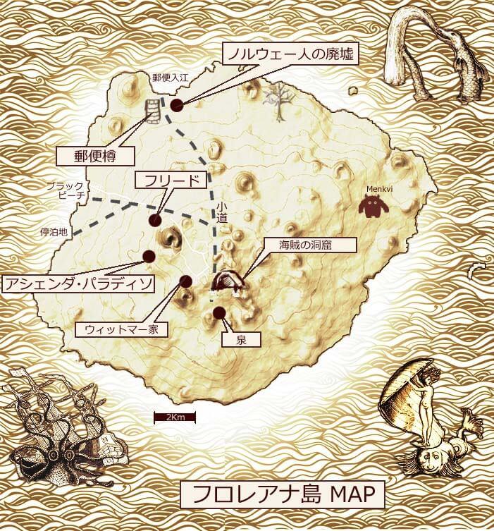 島の東側にMenkviがいるが、実際にはいない。