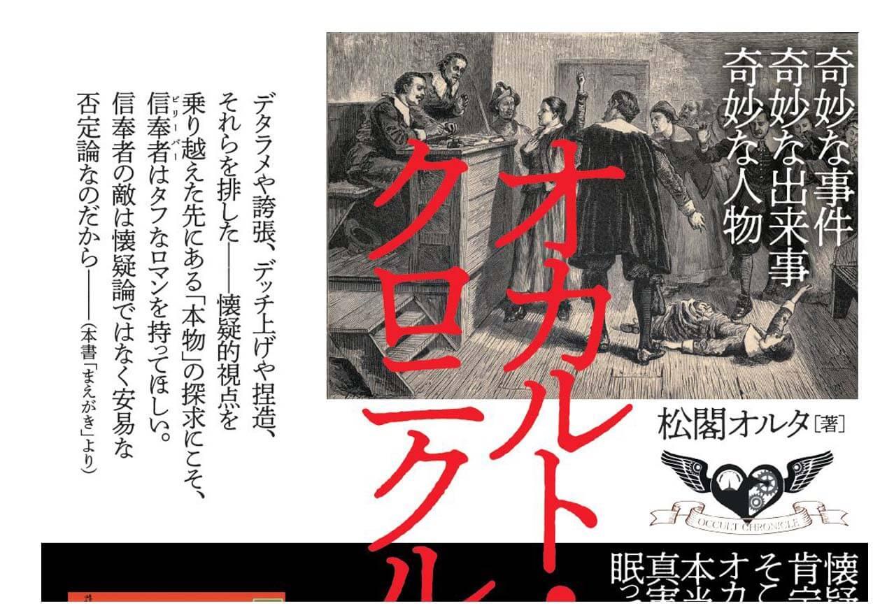オカルト・クロニクル書籍化のお知らせ