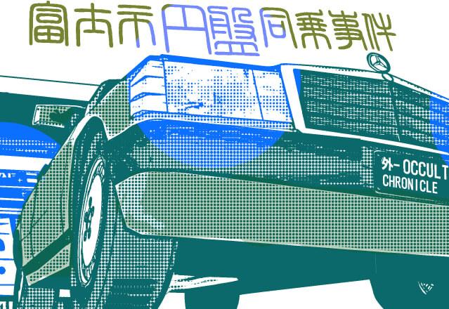富士市UFO同乗事件――メルセデス星人のケース